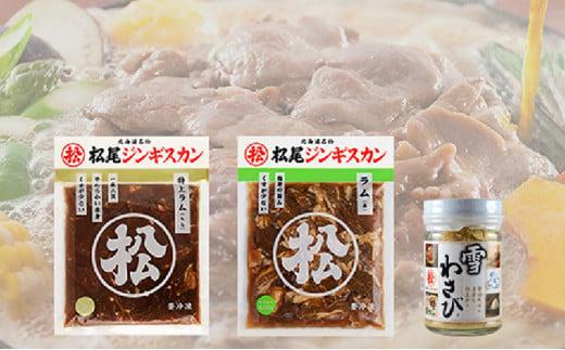 [№5641-0953]松尾ジンギスカン ラム肉2種と雪わさびセット