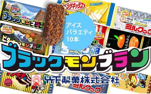 竹下製菓 名物アイスバラエティ10本セット