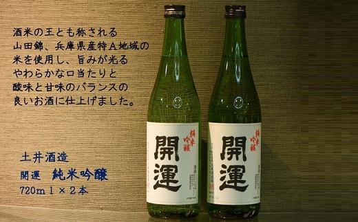 1212 開運・純米吟醸 720ml×2本 土井酒造場・地酒