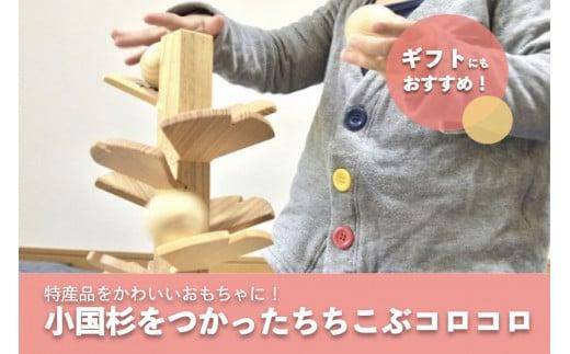 【阿蘇小国杉】ちちこぶコロコロ-おぐにの木のおもちゃ-