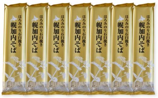 [№5795-0242]七割そば「金の乾麺」200g×7束 北海道幌加内の独自品種「ほろみのり」使用