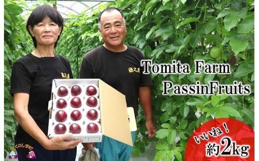 986【旬です!】~徳之島から爽やかな香りを~富田園芸さんのパッションフルーツ(約2kg)