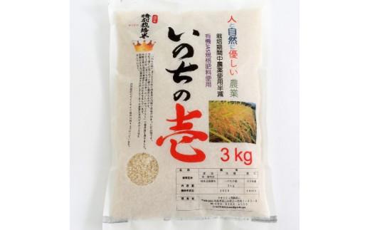 飛騨高山産「いのちの壱」(白米)5kg b574