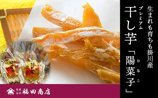 1130 生まれも育ちも掛川産 プレミアム干し芋・陽菜子(ひなこ)200g×5セット 福田商店(角切・クイックスイート・さつまいも)