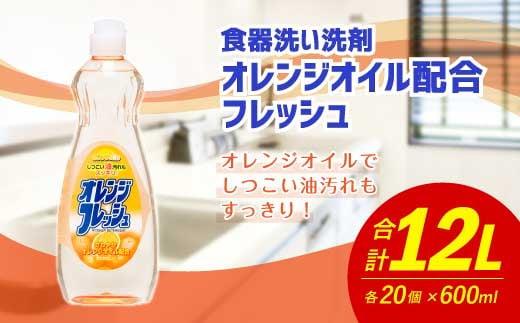 オレンジオイル配合 フレッシュ 600ml×20個