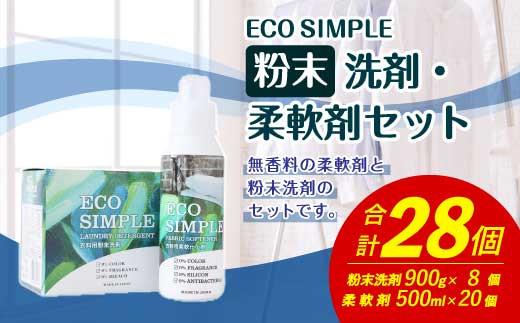エコシンプル 粉末洗剤・柔軟剤 セット