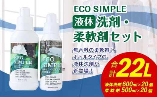 エコシンプル 液体洗剤 柔軟剤 セット