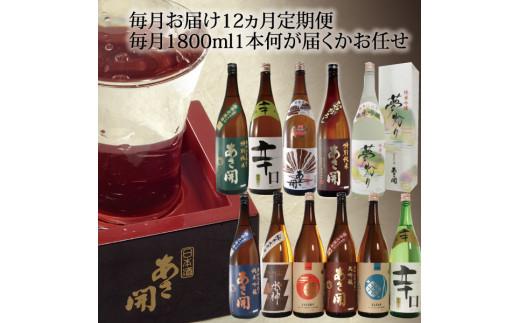 【定期便】酒蔵あさ開定番&季節の日本酒 1800ml×12ヵ月