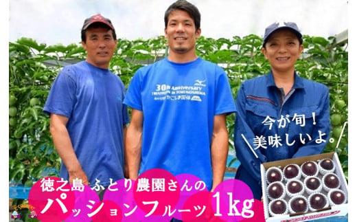 989【旬です!】~甘酸っぱい爽やかな美味しさ~徳之島ふとり農園のパッションフルーツ(1kg)
