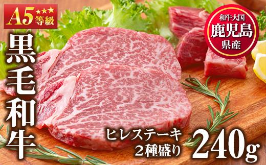 No.528 <A5等級>ヒレステーキ2種盛り(計240g) あっさりとした赤身でやわらかい高級部位!ステーキカットとサイコロカットを食べ比べ【カミチク】