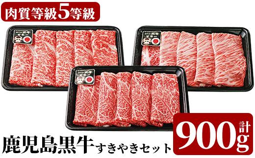 D-030 <E-1601>5等級:鹿児島黒牛すきやきセット(計900g)5等級の『鹿児島黒牛』のリブロース・カタロース・ウデの3種類の部位を食べ比べできる、すきやき用のスライスお肉のセット!安心安全の牛肉を冷凍でお届け【JA】