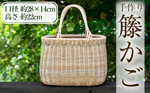 C-039 籐かご!丈夫なラタン(籐)で編まれたかごバッグは1つ1つ手作り!丁寧な技が光るバスケット【籠屋さん】