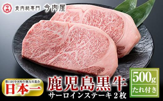 C-013 <A5ランク>黒毛和牛ステーキ計約500g(250g×2枚)日本一に輝いた牛肉、鹿児島黒牛のサーロインA5等級サーロインステーキ肉【今肉屋】