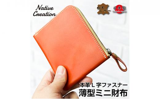 [№5990-0269]Native Creation L字ファスナー 薄型ミニ財布 NC3746 全8色 栃木レザー