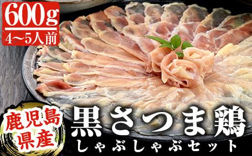 B-095 黒さつま鶏しゃぶしゃぶセット(4~5人前)最高級ブランド地鶏肉『黒さつま鶏』の鳥肉(もも肉&むね肉)スライスとコラーゲンたっぷりの鶏白湯スープは相性抜群【カゴシマバンズ】