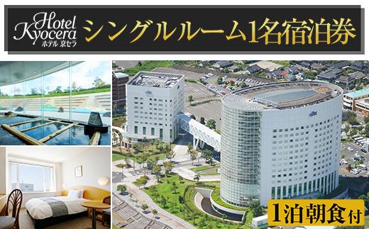 D-012 ホテル京セラ リゾートホテル宿泊券1名様チケット(シングルルーム1泊朝食付き・要予約)【ホテル京セラ】