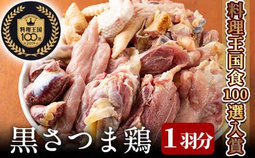 B-010 黒さつま鶏(1羽分)料理王国食100選に選ばれた国産鶏肉「黒さつま鶏」のもも肉・むね肉などの鳥肉一羽分お届け【とり肉大作】