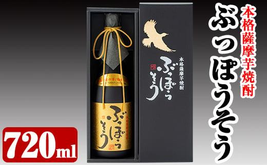 A-004 本格薩摩芋焼酎 ぶっぽうそう箱入り(720ml)原材料はすべて霧島産のいも焼酎はプレゼントにおすすめ【ナガミネ】