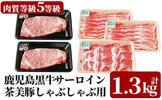D-029 <E-1501>5等級:鹿児島黒牛サーロインステーキ2枚・茶美豚しゃぶしゃぶセット(計1,300g)鹿児島黒牛のサーロインステーキ用牛肉(2枚)と鹿児島県産茶美豚のしゃぶしゃぶ用バラ肉・肩ローススライスのセット【JA】