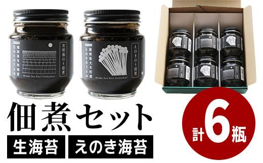 02-AA-4401・生海苔とえのき海苔の佃煮セット