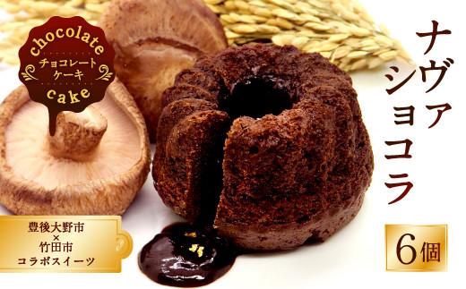 【ナヴァ・ショコラ】チョコケーキ 6個入 米粉 焼菓子 しいたけパウダー