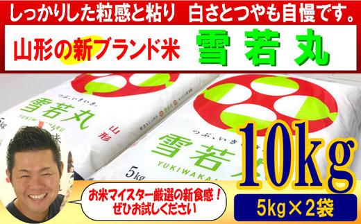 【先行予約 令和3年産 新米】雪若丸 5kg×2袋 計10kg 《お米マイスター厳選米》 2021年