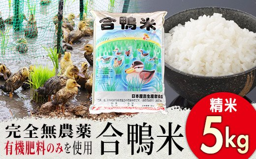 BI02 合鴨米「ヒノヒカリ」(精米・5kg)