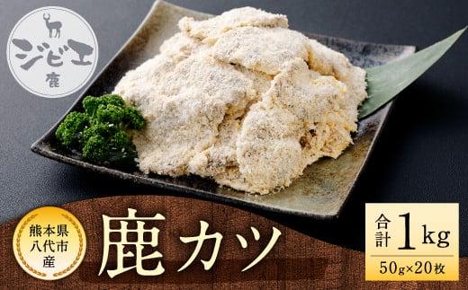 八代産 鹿カツ 50g×20枚 約1kg ジビエ 鹿肉 熊本県 加工済み