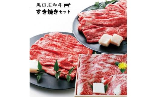 60-2 【冷蔵】特選 黒田庄和牛すき焼きセット(合計1,450g)