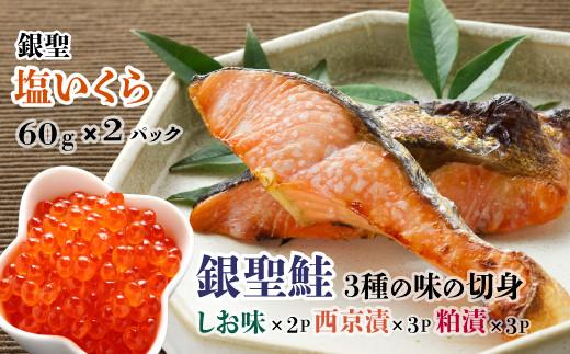 銀聖塩いくら(60g×2)と銀聖鮭3種の味の切身(70g×8袋)[01-332]
