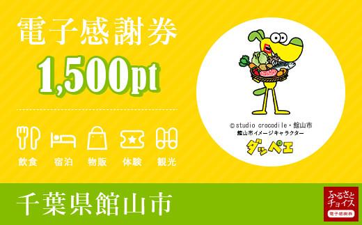 館山市電子感謝券 1,500pt(1pt=1円)