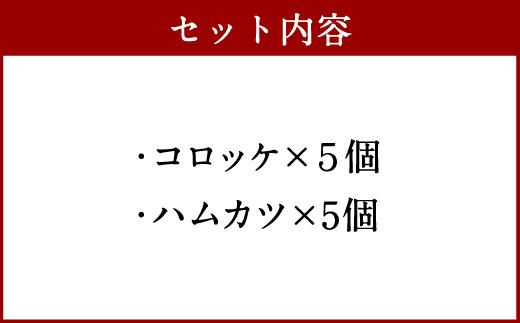 お肉屋さんのコロッケ&ハムカツ 熊本 八代 惣菜 各5個 計10個