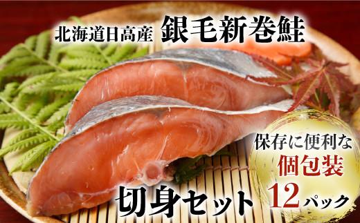 北海道日高産 銀毛新巻鮭(甘塩)切身60gx12(個包装) [15-286]