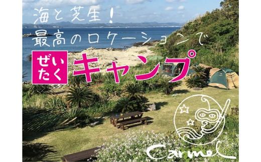 海岸沿いの全面芝生のロケーションでキャンプ(テントサイト1区画/~4名様) 1泊ご利用チケット
