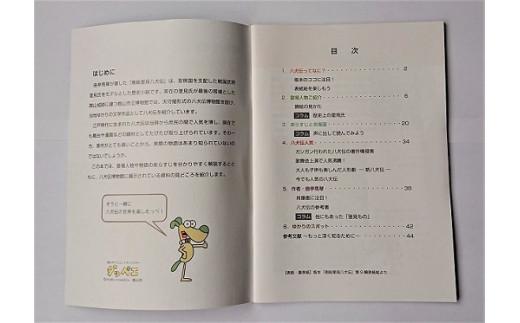 八犬伝まるわかりBook