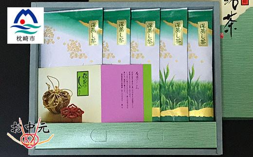 CC-86 【お中元】山下農園の厳選 深蒸し茶 かごしま茶 化粧箱入【有機認証農園】【ギフト】