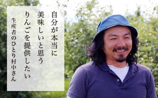 村中さんは、「自分が本当に美味しいと思うりんごを提供したい」と一般的なりんご栽培ではなく、葉とらずりんご栽培をしています。