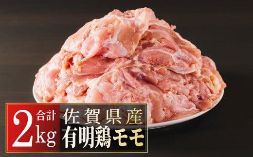 2000g 佐賀県産有明鶏「モモ」 B-413