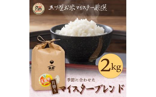 109.【2kg】 「米蔵」特選ブレンド米