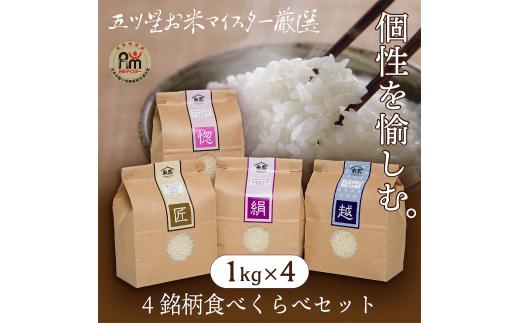 110.【1kg×4】 4銘柄 食べくらべセット