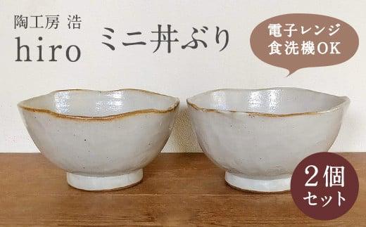手作り ミニ丼ぶり2個セット 小鉢