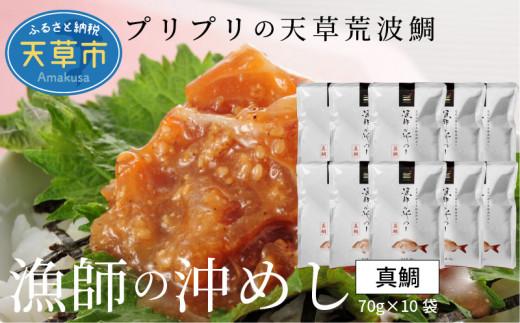 S006-001_漁師の沖めし真鯛(70g)×10袋