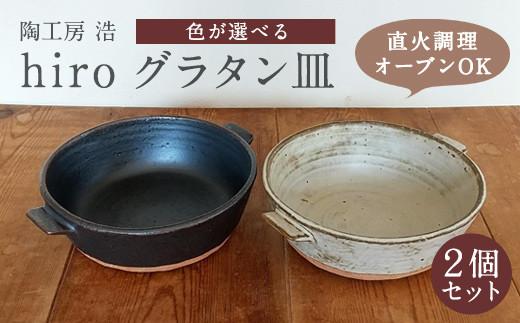 手作り グラタン皿 2個セット