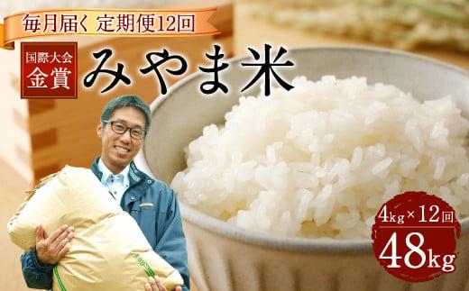 E2  毎月届く国際大会金賞「みやま米」(4キロ×12回)