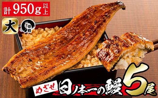 c6-054 日ノ本一の鰻の蒲焼き<大>5尾セット(計950g以上)