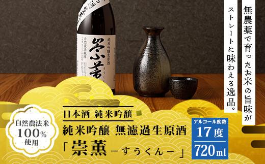 崇薫 すうくん 純米吟醸 無濾過 生原酒 720ml
