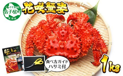 花咲蟹の身は、旨みが多く芳醇で、コクと甘みがクセになる美味しさ。