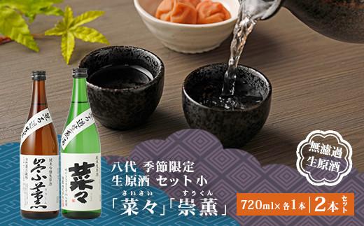 八代季節限定生原酒セット 小 菜々 【さいさい】 崇薫【すうくん】