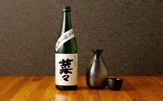 菜々 さいさい 純米 生原酒