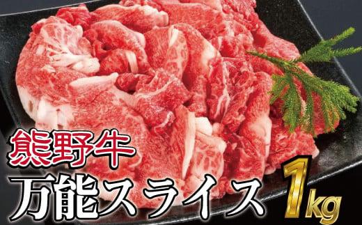 特選黒毛和牛 熊野牛 万能スライス 約1kg